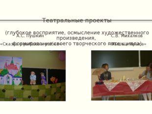 Театральные проекты (глубокое восприятие, осмысление художественного произвед