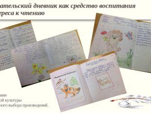 Читательский дневник как средство воспитания интереса к чтению Формирование ч