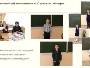 Ежегодный тематический конкурс чтецов Расширение читательского кругозора дете