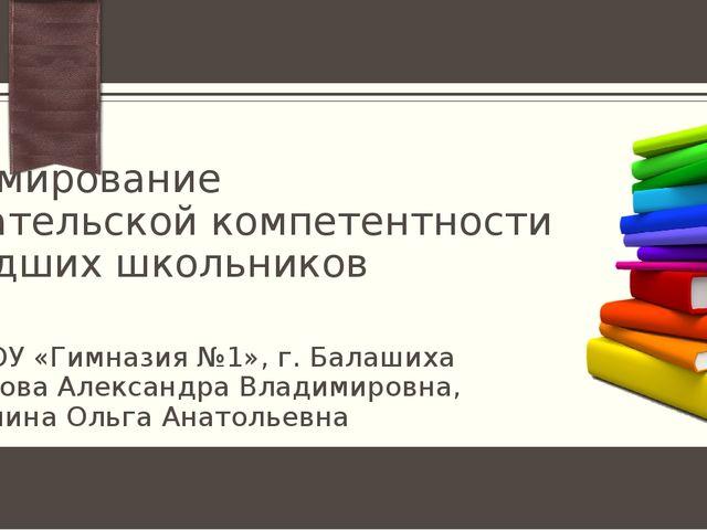 Формирование читательской компетентности младших школьников МБОУ «Гимназия №1...