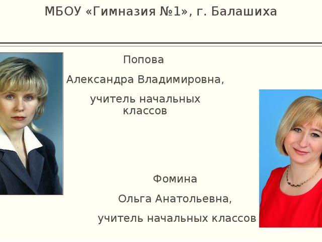 МБОУ «Гимназия №1», г. Балашиха Попова Александра Владимировна, учитель начал...