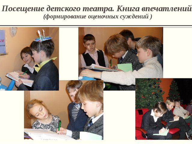 Посещение детского театра. Книга впечатлений. (формирование оценочных суждени...