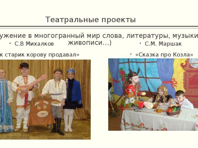 Театральные проекты (погружение в многогранный мир слова, литературы, музыки,...