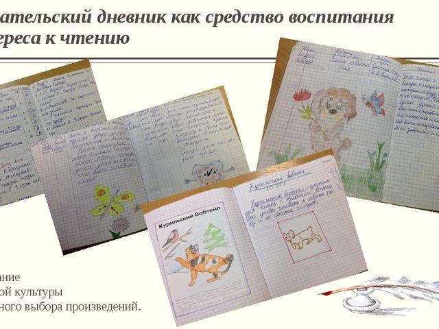 Читательский дневник как средство воспитания интереса к чтению Формирование ч...