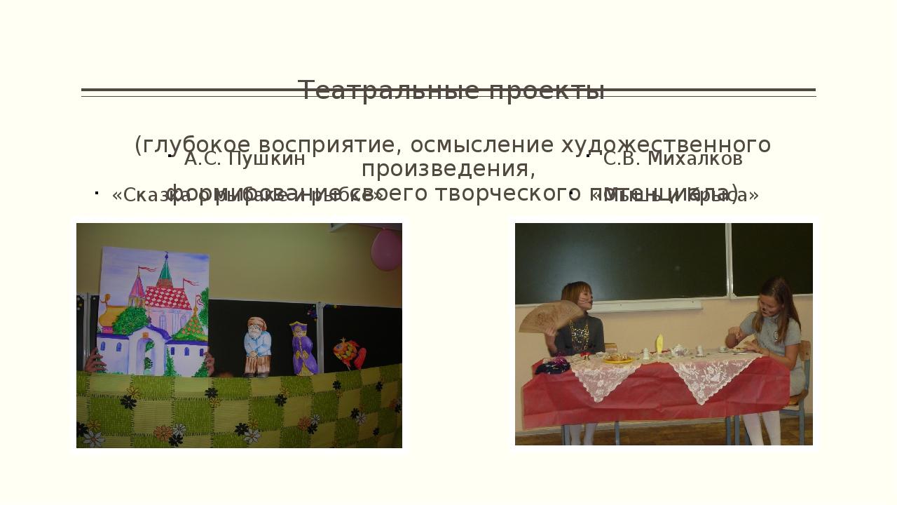 Театральные проекты (глубокое восприятие, осмысление художественного произвед...