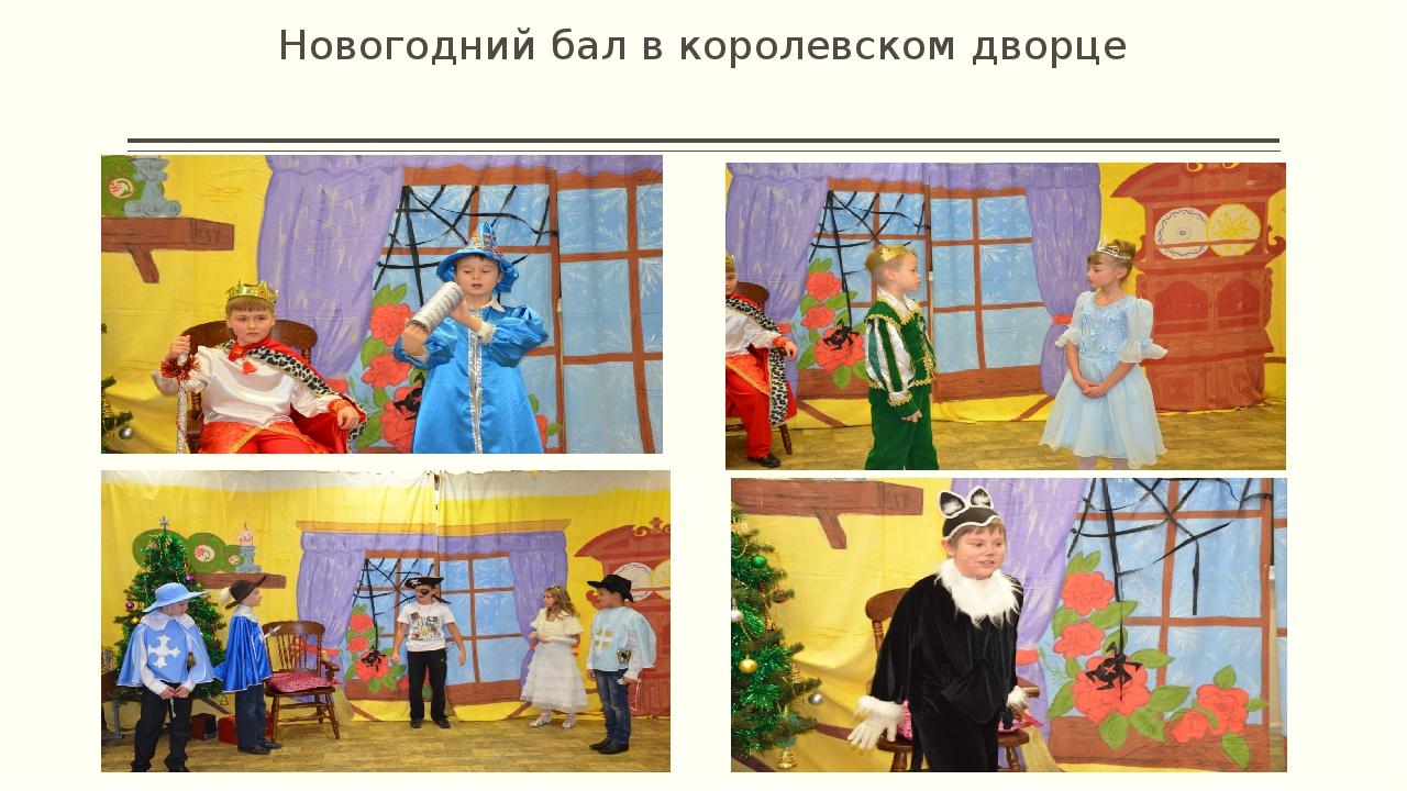 Новогодний бал в королевском дворце