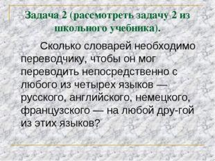 Задача 2 (рассмотреть задачу 2 из школьного учебника). Сколько словарей необх
