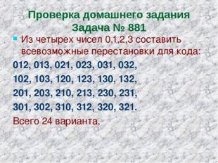 Проверка домашнего задания Задача № 881 Из четырех чисел 0,1,2,3 составить вс