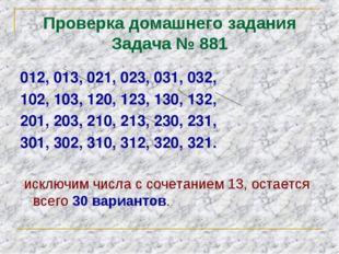 Проверка домашнего задания Задача № 881 012, 013, 021, 023, 031, 032, 102, 10