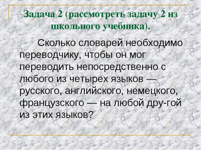 Задача 2 (рассмотреть задачу 2 из школьного учебника). Сколько словарей необх...