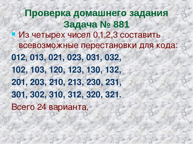 Проверка домашнего задания Задача № 881 Из четырех чисел 0,1,2,3 составить вс...