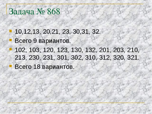Задача № 868 10,12,13, 20,21, 23, 30,31, 32. Всего 9 вариантов. 102, 103, 120...