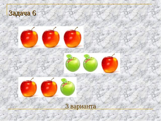Задача 6 3 варианта