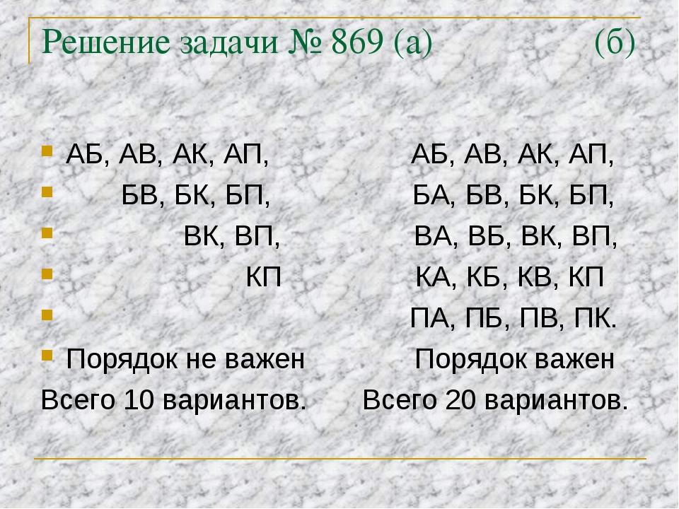 Решение задачи № 869 (а) (б) АБ, АВ, АК, АП, АБ, АВ, АК, АП, БВ, БК, БП, БА,...