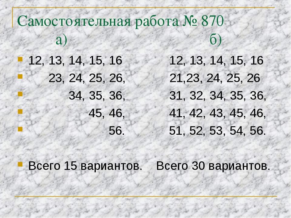 Самостоятельная работа № 870 а) б) 12, 13, 14, 15, 16 12, 13, 14, 15, 16 23,...