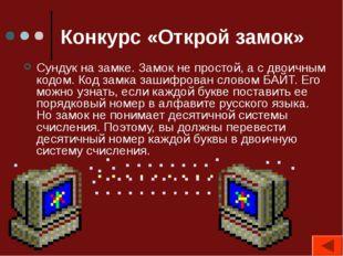 Конкурс «Открой замок» Сундук на замке. Замок не простой, а с двоичным кодом.