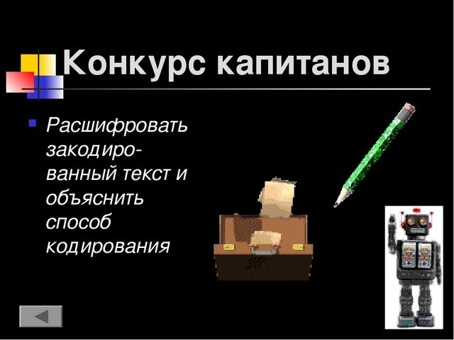 Конкурс капитанов Расшифровать закодиро-ванный текст и объяснить способ кодир...