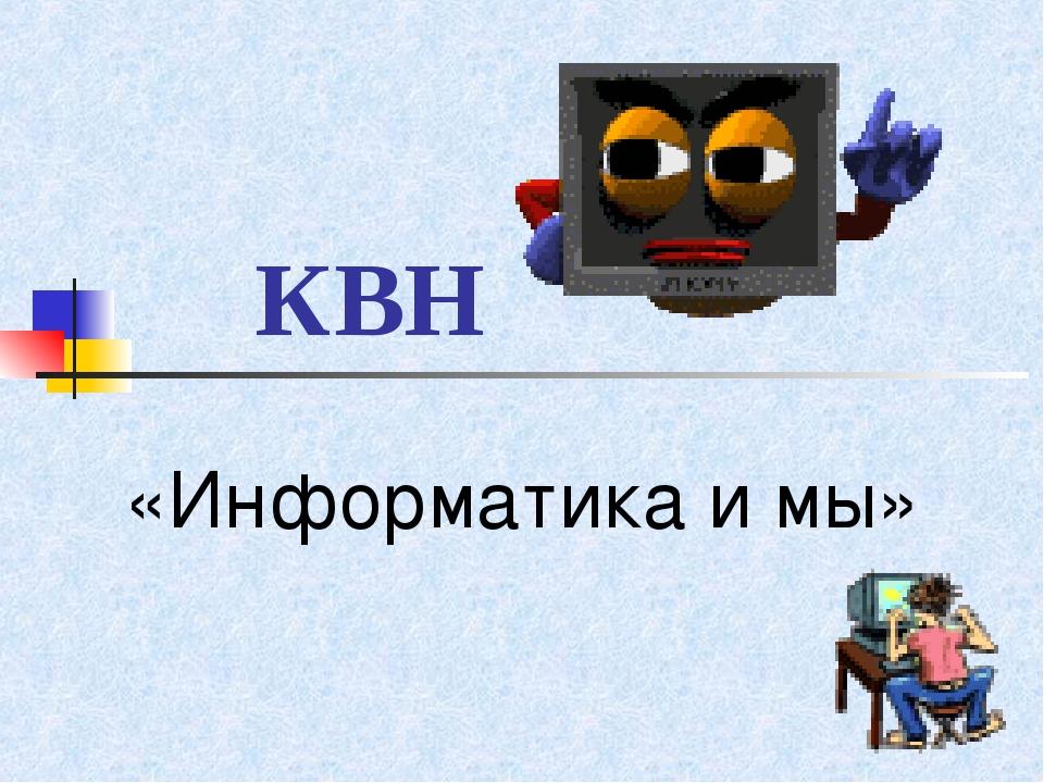КВН «Информатика и мы»
