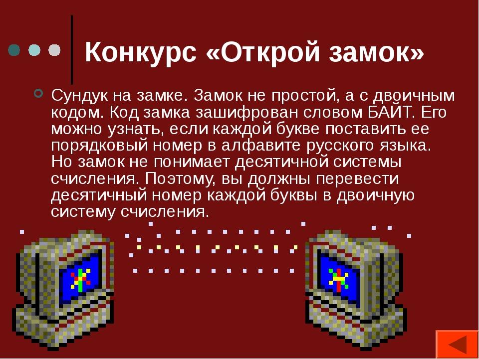 Конкурс «Открой замок» Сундук на замке. Замок не простой, а с двоичным кодом....