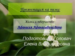 Презентация на тему: Жизнь и творчество Афанасия Афанасьевича Фета. Подготови