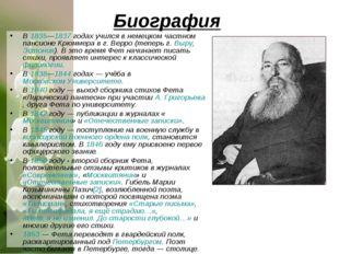 Биография В 1835—1837годах учился в немецком частном пансионе Крюммера в г.
