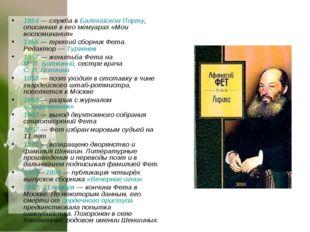 1854— служба в Балтийском Порту, описанная в его мемуарах «Мои воспоминания»