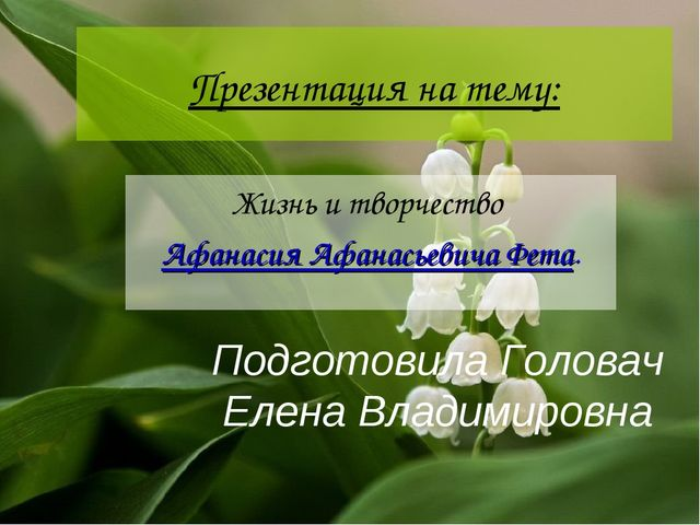 Презентация на тему: Жизнь и творчество Афанасия Афанасьевича Фета. Подготови...