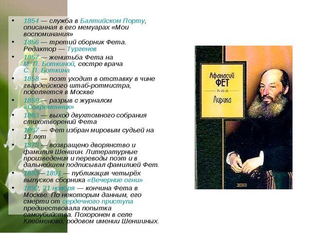 1854— служба в Балтийском Порту, описанная в его мемуарах «Мои воспоминания»...