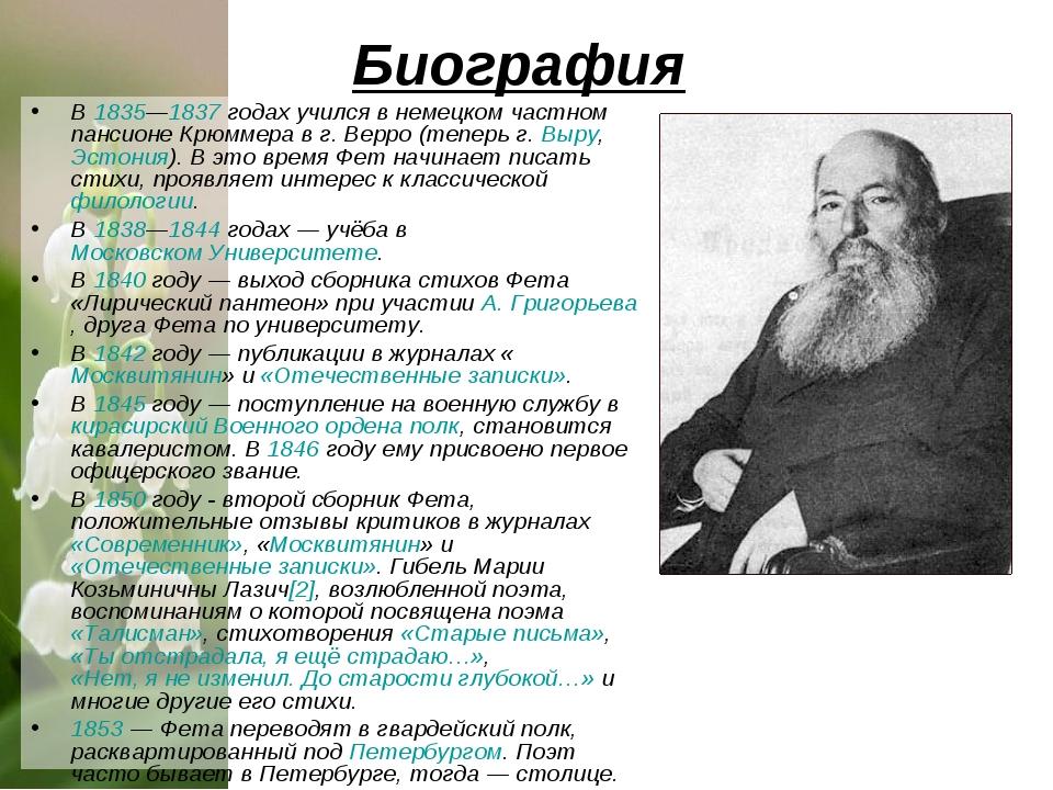 Биография В 1835—1837годах учился в немецком частном пансионе Крюммера в г....