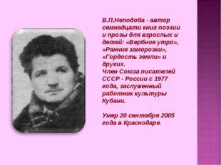В.П.Неподоба - автор семнадцати книг поэзии и прозы для взрослых и детей: «Ве