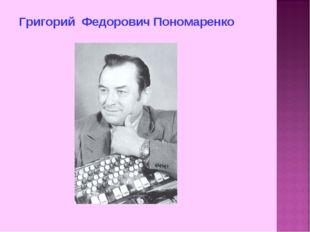 Григорий Федорович Пономаренко