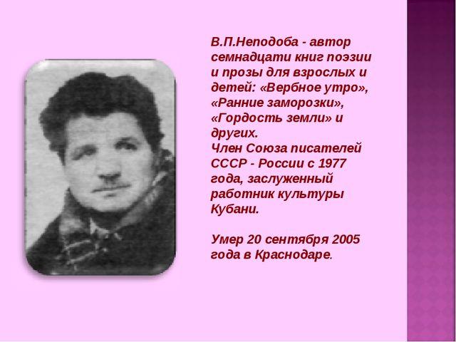 В.П.Неподоба - автор семнадцати книг поэзии и прозы для взрослых и детей: «Ве...