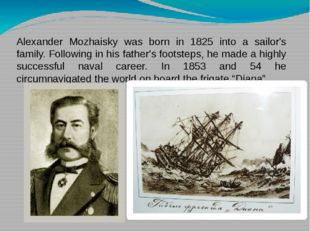 Alexander Mozhaisky was born in 1825 into a sailor's family. Following in his
