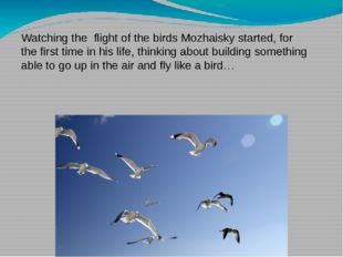 Watching the flight of the birds Mozhaisky started, for the first time in his