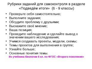 Рубрики заданий для самоконтроля в разделе «Подведём итоги» (6 - 9 классы) Пр