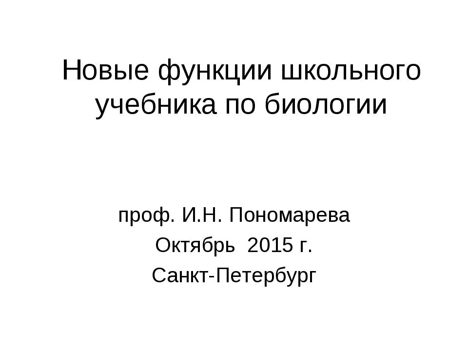 Новые функции школьного учебника по биологии проф. И.Н. Пономарева Октябрь 20...