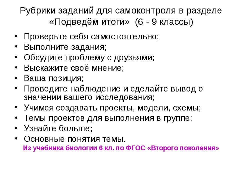 Рубрики заданий для самоконтроля в разделе «Подведём итоги» (6 - 9 классы) Пр...