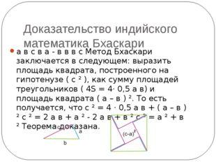 Доказательство Вальдхейма а в с а в с Вальдхейм пользуется тем, что площадь п