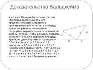 Доказательство Хоукинса А В С А1 В1 а в Д с а в с 1. Повернём прямоугольный ∆