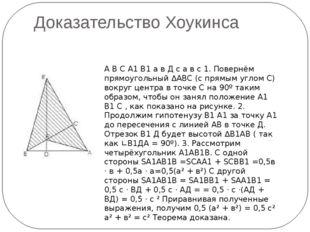Геометрическое доказательство. ( Метод Гофмана) Построим треугольник ABC с пр