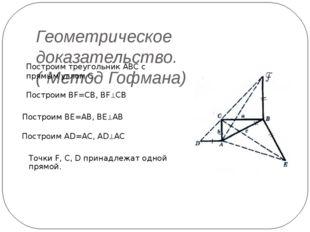 Как мы видим, четырёхугольники ADFB и ACBE равновелики, т.к. ABF=ЕCB. Треугол