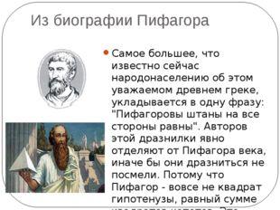 Из биографии Пифагора Самое большее, что известно сейчас народонаселению об э