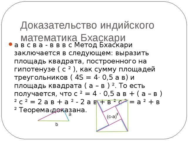 Доказательство Вальдхейма а в с а в с Вальдхейм пользуется тем, что площадь п...