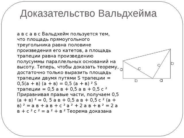 Доказательство Хоукинса А В С А1 В1 а в Д с а в с 1. Повернём прямоугольный ∆...