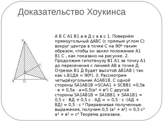 Геометрическое доказательство. ( Метод Гофмана) Построим треугольник ABC с пр...