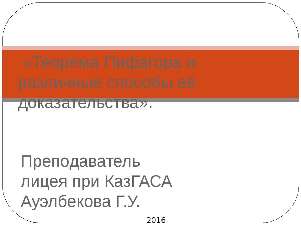 Преподаватель лицея при КазГАСА Ауэлбекова Г.У. «Теорема Пифагора и различные...