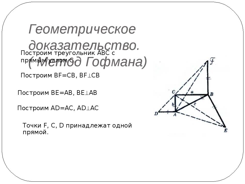 Как мы видим, четырёхугольники ADFB и ACBE равновелики, т.к. ABF=ЕCB. Треугол...