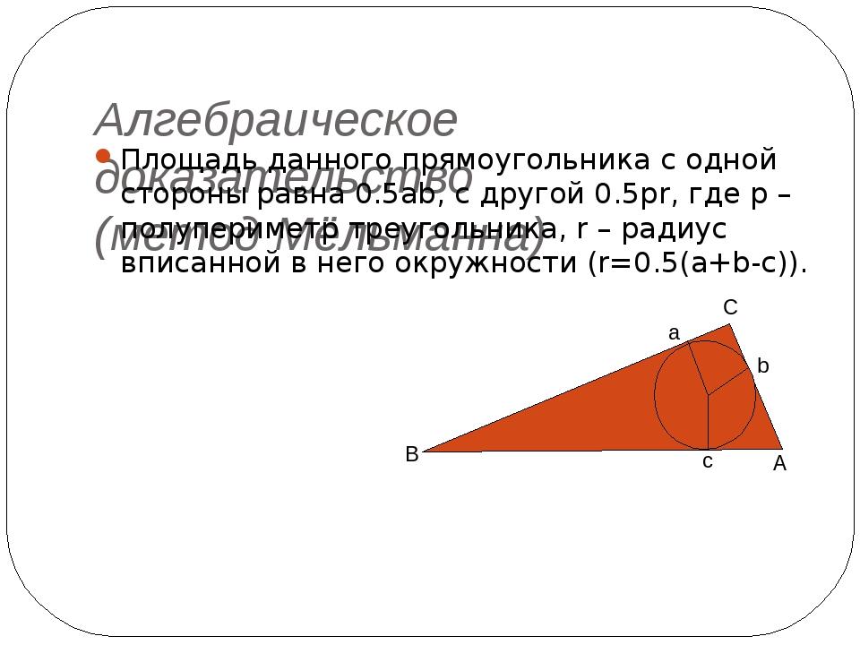 Имеем: 0.5ab=0.5pr=0.5(a+b+c)*0.5(a+b-c) Отсюда следует, что с2= а2+b2 Теорем...