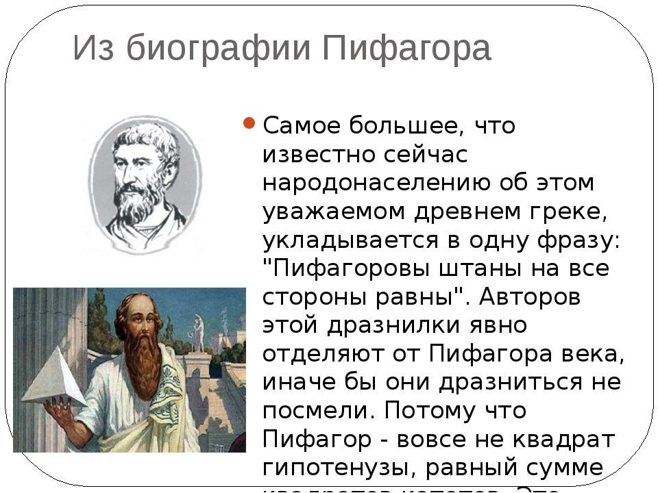 Из биографии Пифагора Самое большее, что известно сейчас народонаселению об э...