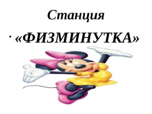 Станция «ФИЗМИНУТКА»